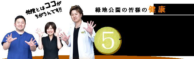 吹田市緑地公園駅アズ鍼灸整骨院の5つの特徴