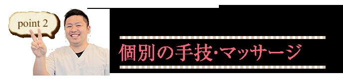 吹田市緑地公園駅アズ鍼灸整骨院ポイント2.個別の手技・マッサージ
