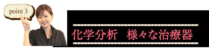 吹田市緑地公園駅アズ鍼灸整骨院ポイント3.しっかりした技術による科学分析と様々な治療器