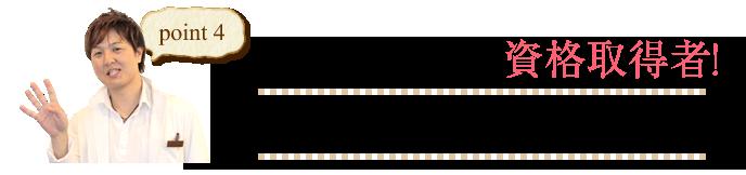 吹田市緑地公園駅アズ鍼灸整骨院ポイント4.スタッフ全員が資格取得者!高い技術を提供しています