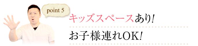 吹田市緑地公園駅アズ鍼灸整骨院ポイント5.キッズスペースあり!お子様連れOK!
