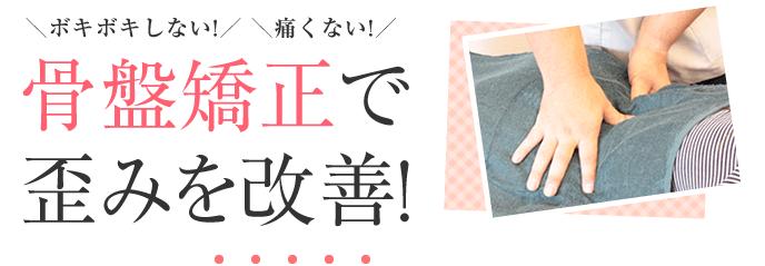 吹田市緑地公園駅アズ鍼灸整骨院骨盤矯正で歪みを改善!