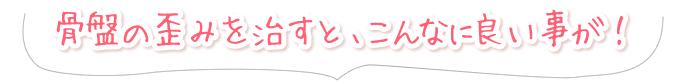 吹田市緑地公園駅骨アズ鍼灸整骨院盤の歪みを治すと、こんなに良い事が!