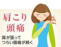 吹田市緑地公園駅アズ鍼灸整骨院肩こり・頭痛