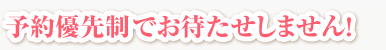 吹田市緑地公園駅アズ鍼灸整骨院予約優先制でお待たせしません!