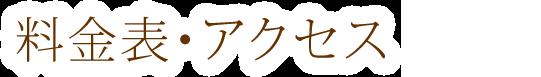 吹田市緑地公園駅アズ鍼灸整骨院アクセス・料金表