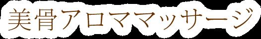 吹田市緑地公園駅アズ鍼灸整体・整骨院 吹田院併設アズ・ビューティの美骨アロママッサージ