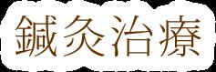 吹田市緑地公園駅アズ鍼灸整骨院鍼灸治療