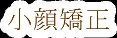 吹田市緑地公園駅アズ鍼灸整体・整骨院併設アズ・ビューティ小顔矯正