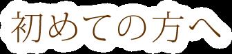 吹田市緑地公園駅アズ鍼灸整骨院骨盤矯正・産後骨盤矯正