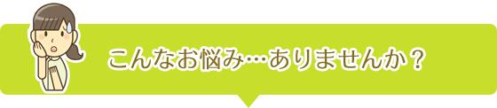吹田市緑地公園駅アズ鍼灸整骨院こんなお悩み…ありませんか?