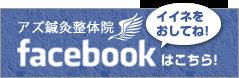 吹田市緑地公園駅アズ鍼灸整骨院Facebook