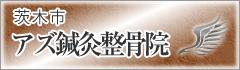アズ鍼灸整体・整骨院(茨木市)リンク