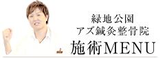 吹田市緑地公園駅アズ整体院施術MENU