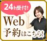 緑地公園アズ鍼灸整骨院24時間受付Web予約はこちら!